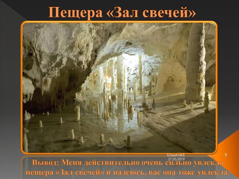 Пещера «Зал свечей» Вывод: Меня действительно очень сильно увлекла пещера «Зал свечей» и надеюсь, вас она тоже увлекла