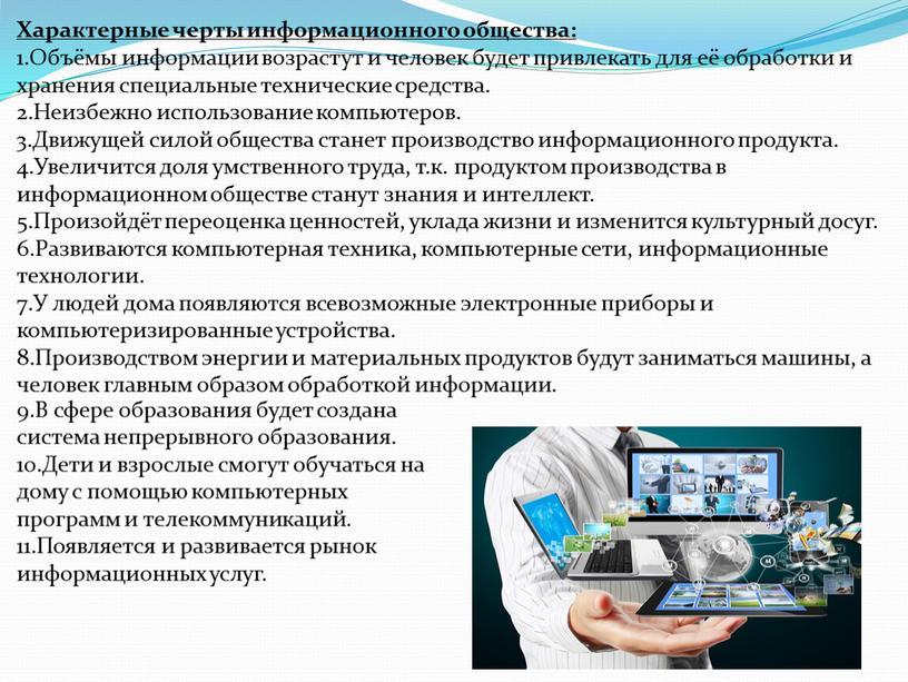 Характерные черты информационного общества: 1