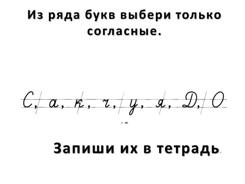 Из ряда букв выбери только согласные