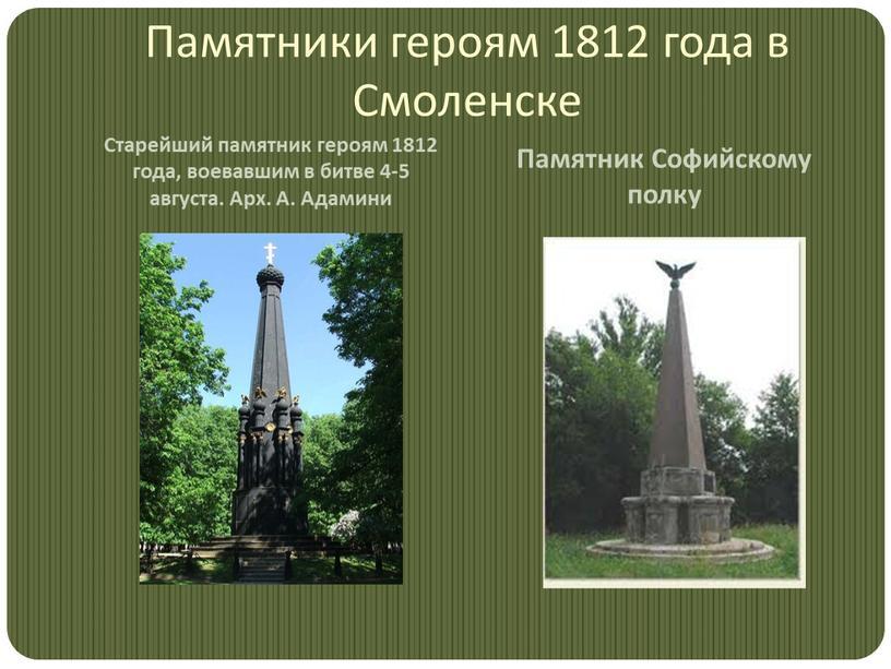 Памятники героям 1812 года в Смоленске