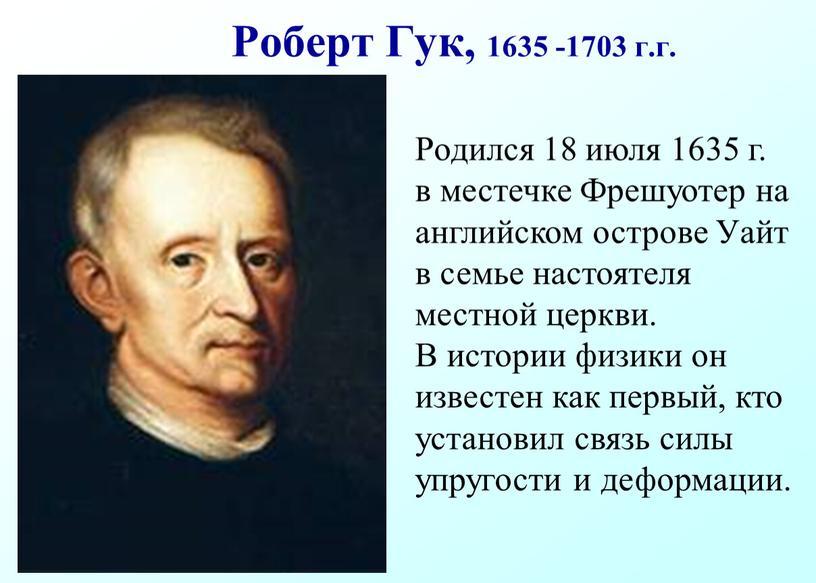Роберт Гук, 1635 -1703 г.г. Родился 18 июля 1635 г