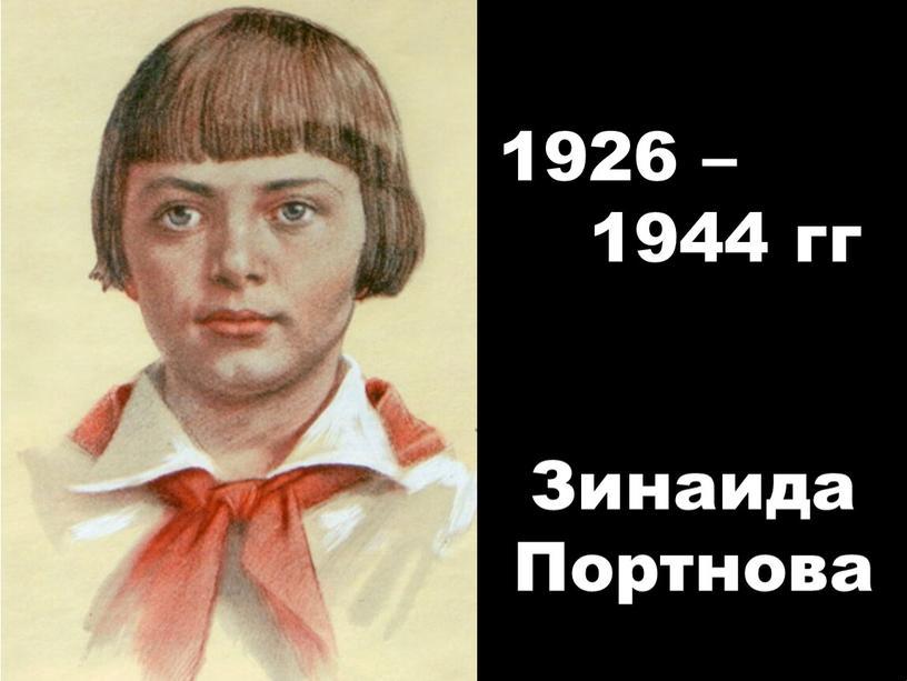 Зинаида Портнова 1926 – 1944 гг