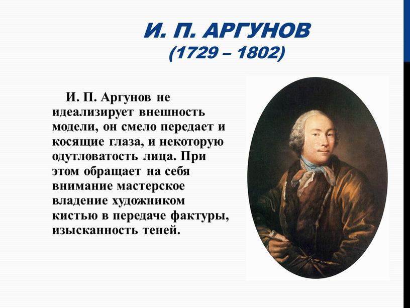 И. П. Аргунов (1729 – 1802)