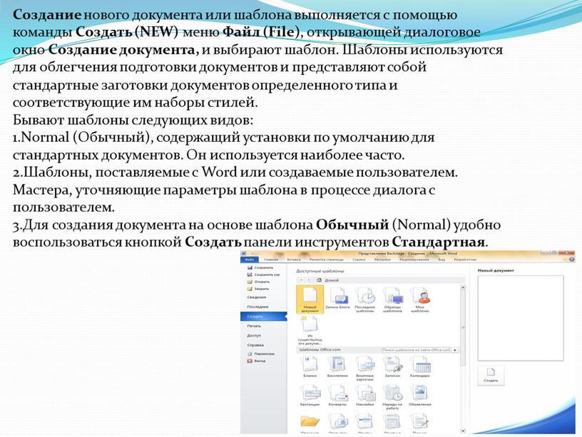 Создание нового документа или шаблона выполняется с помощью команды