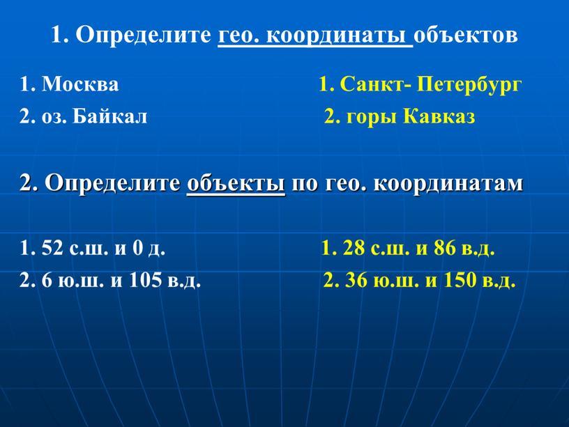 Определите гео. координаты объектов 1