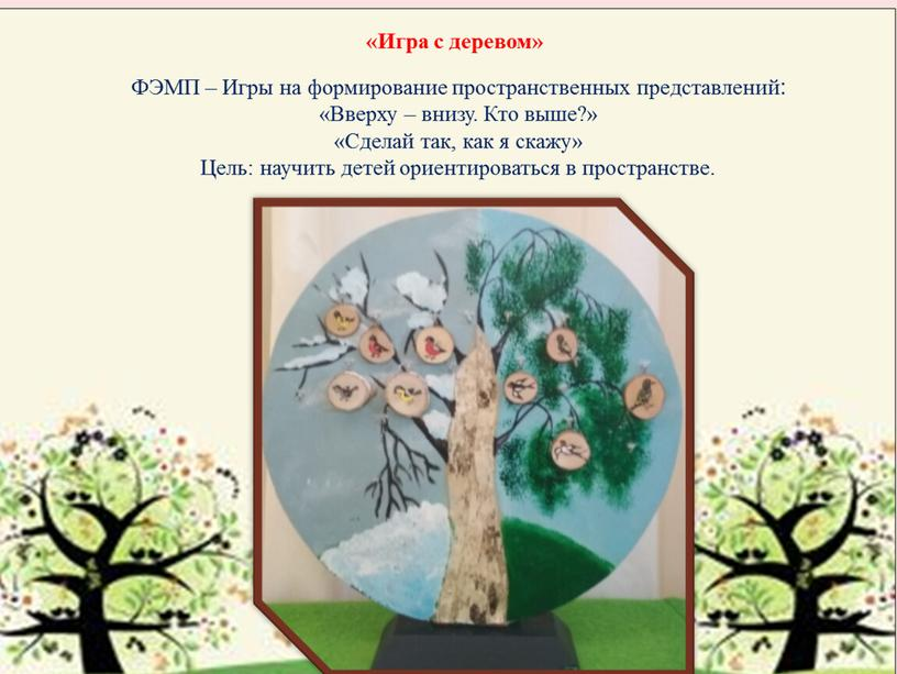 Игра с деревом» ФЭМП – Игры на формирование пространственных представлений: «Вверху – внизу
