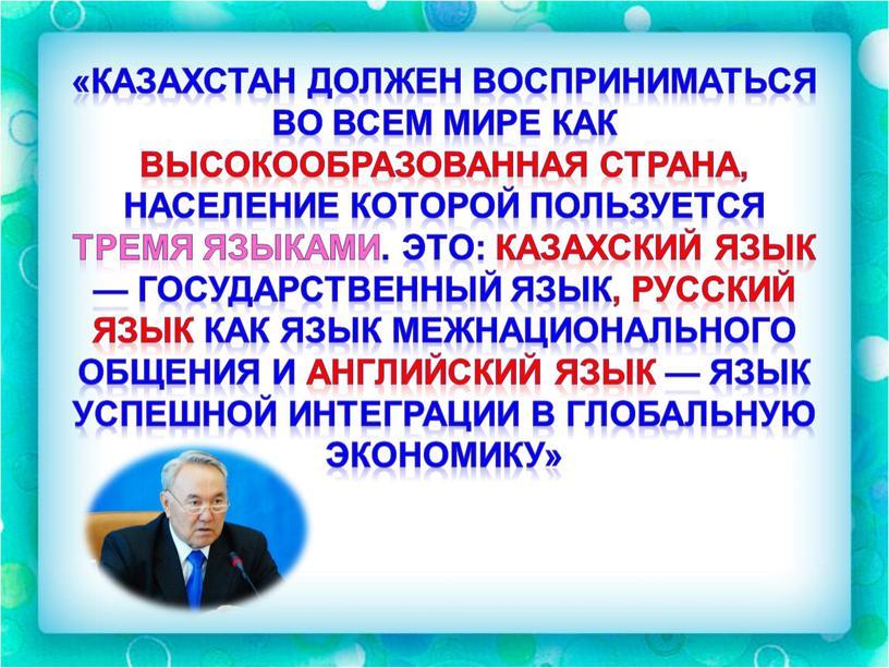 Казахстан должен восприниматься во всем мире как высокообразованная страна, население которой пользуется тремя языками
