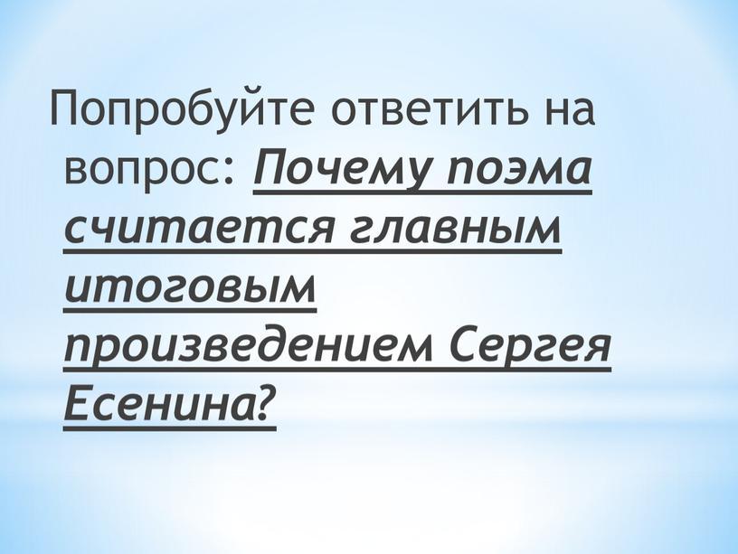 Попробуйте ответить на вопрос: