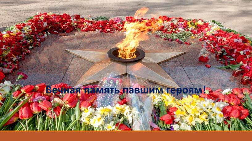 Вечная память павшим героям!