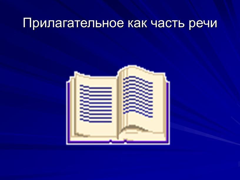 Прилагательное как часть речи