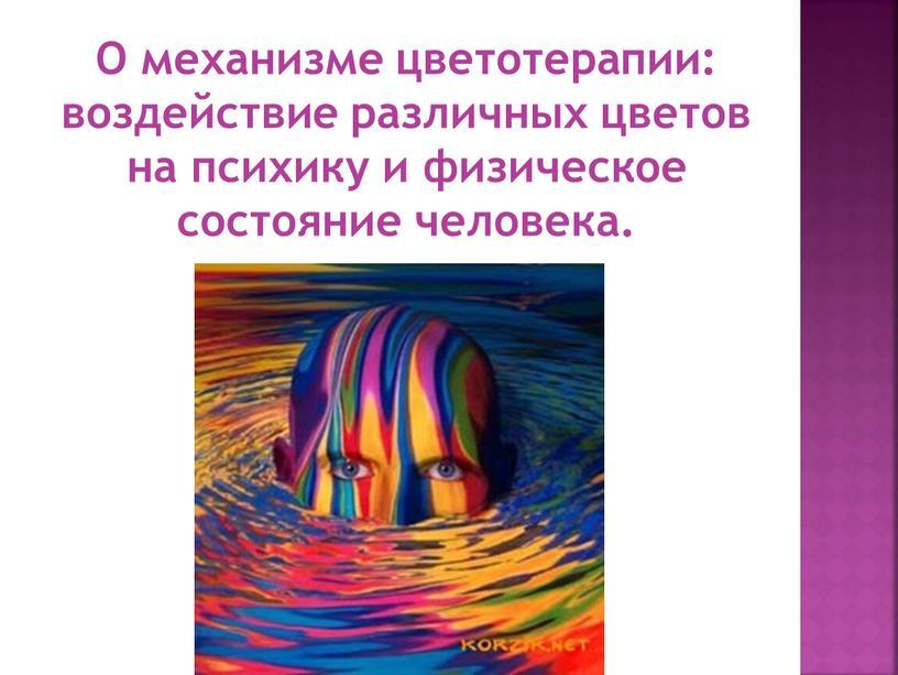 О механизме цветотерапии: воздействие различных цветов на психику и физическое состояние человека