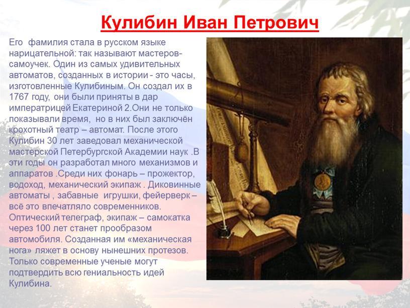 Его фамилия стала в русском языке нарицательной: так называют мастеров-самоучек