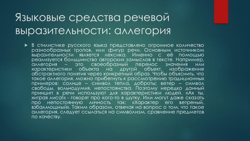 Языковые средства речевой выразительности: аллегория