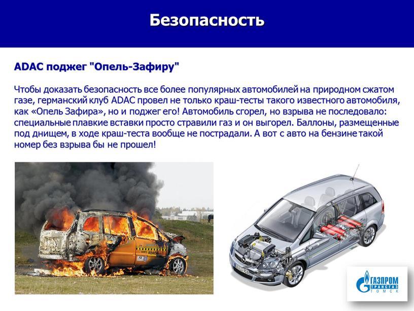 """Безопасность ADAC поджег """"Опель-Зафиру"""""""