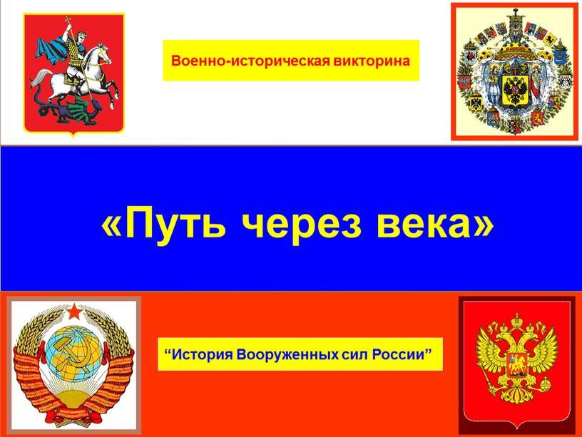 """Военно-историческая викторина """"История"""