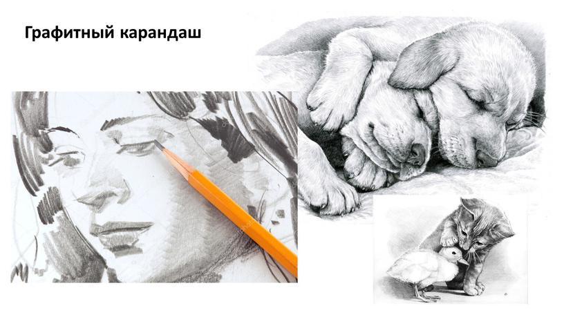 Графитный карандаш
