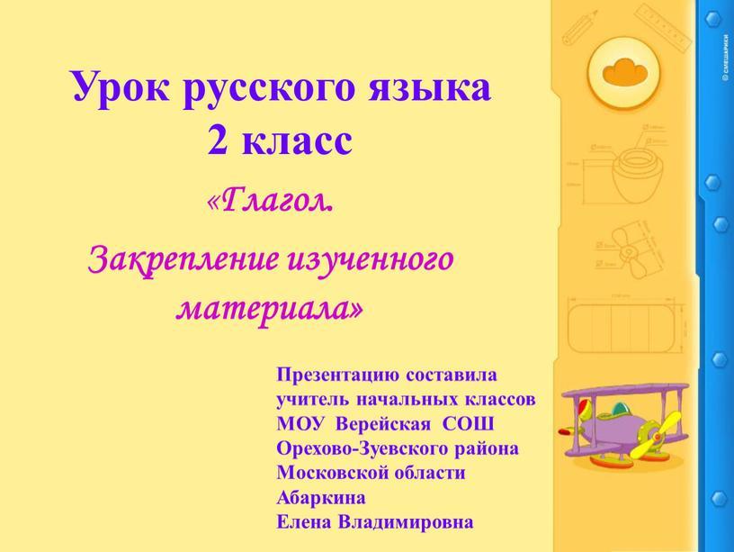 Урок русского языка 2 класс « Глагол
