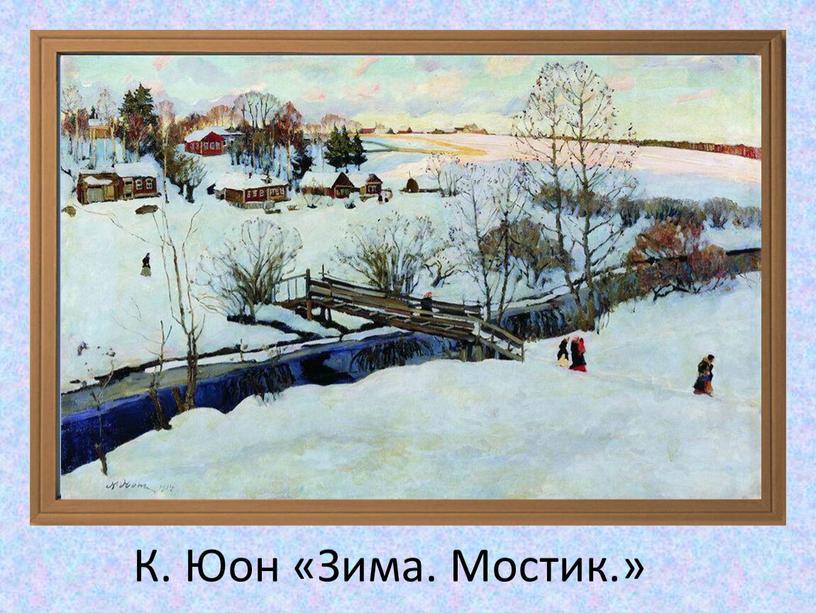 К. Юон «Зима. Мостик.»
