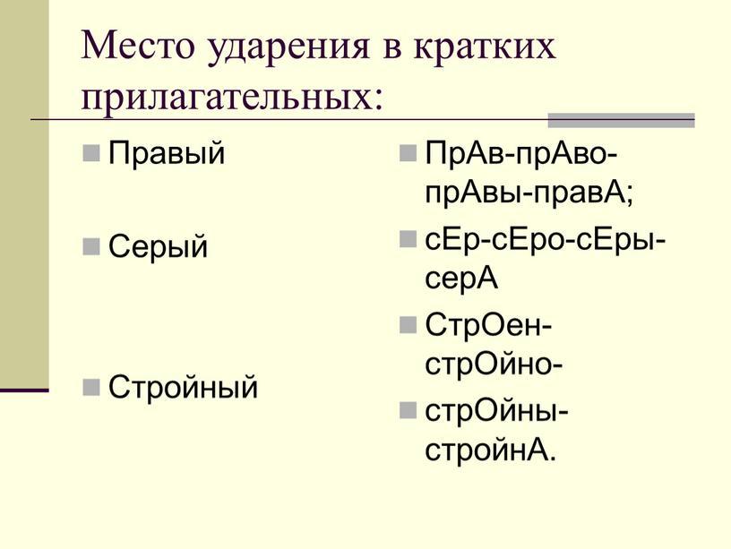 Место ударения в кратких прилагательных: