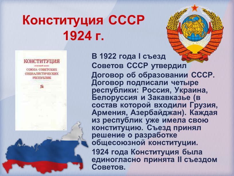 Конституция СССР 1924 г. В 1922 года