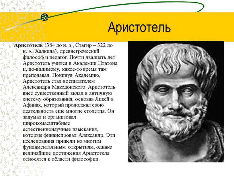 Аристотель Аристотель (384 до н