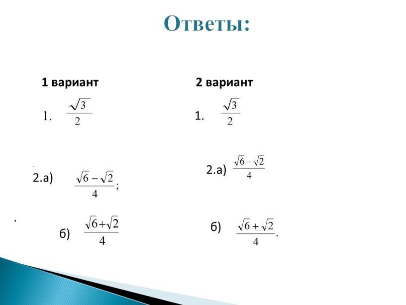 Ответы: 1 вариант 2 вариант 1