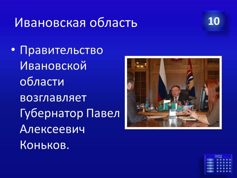 Ивановская область Правительство