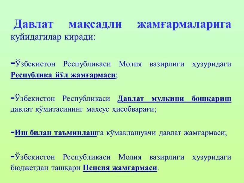 Давлат мақсадли жамғармаларига қуйидагилар киради: - Ўзбекистон