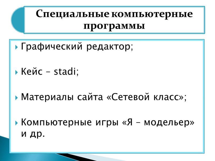 Графический редактор; Кейс – stadi;