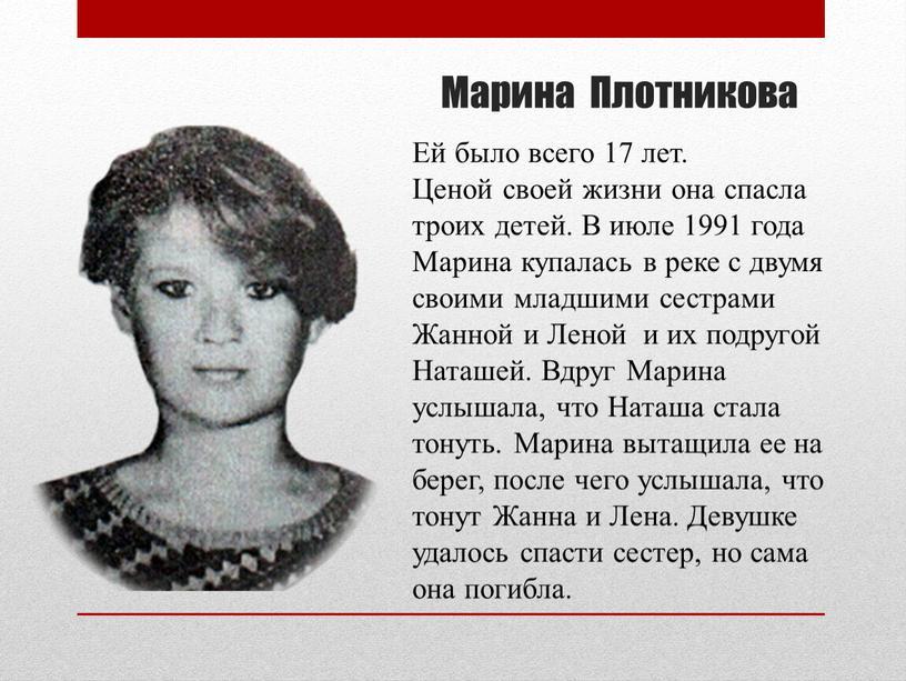 Марина Плотникова Ей было всего 17 лет