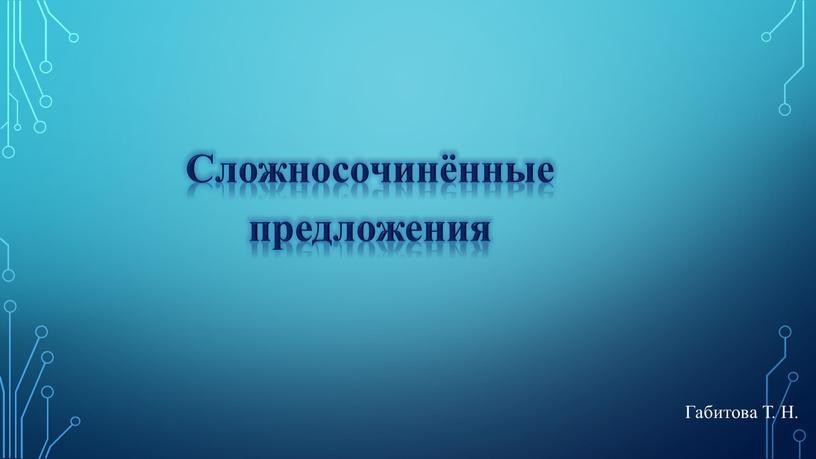 Сложносочинённые предложения Габитова