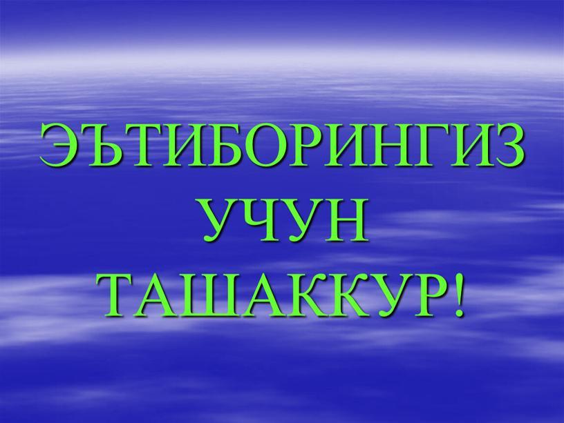 ЭЪТИБОРИНГИЗ УЧУН ТАШАККУР!