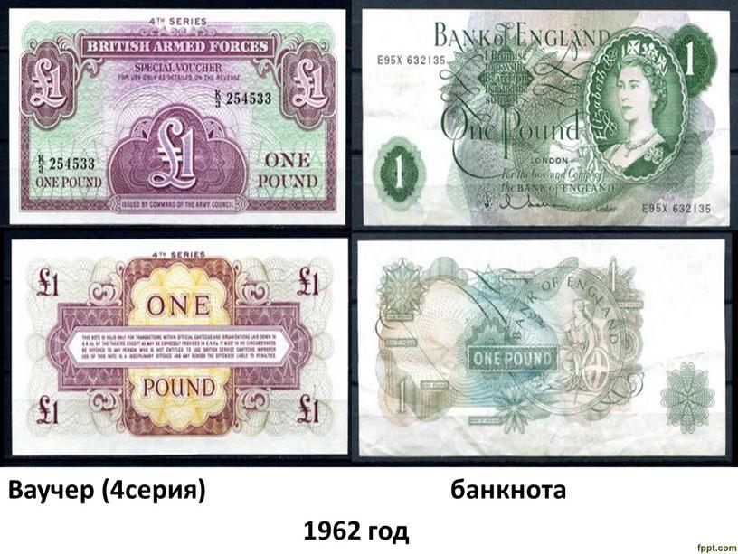Ваучер (4серия) банкнота 1962 год