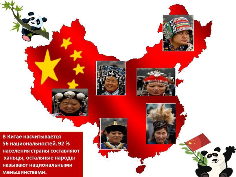 В Китае насчитывается 56 национальностей