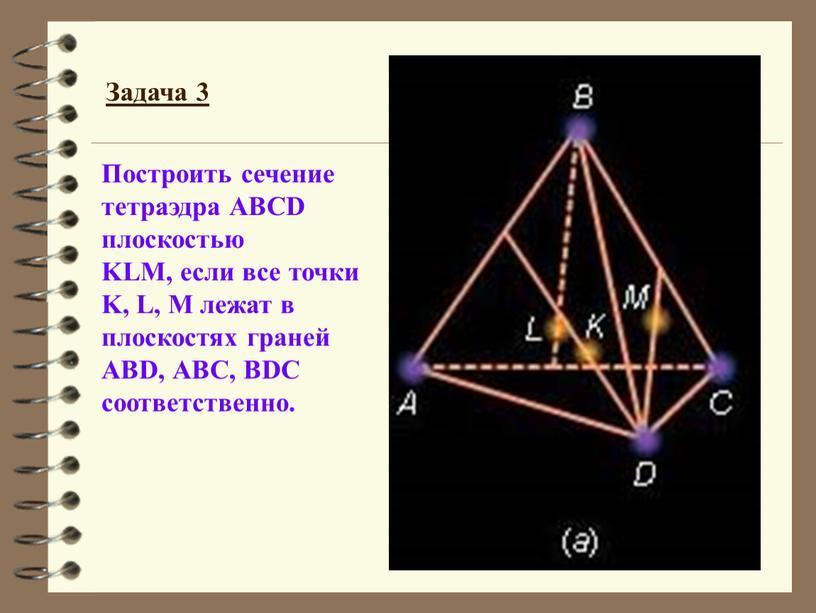 Задача 3 Построить сечение тетраэдра