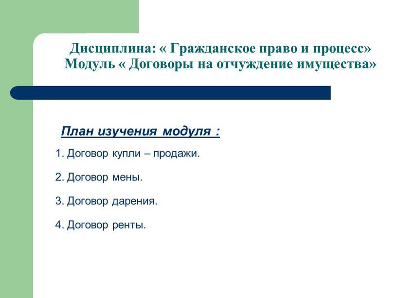 Дисциплина: « Гражданское право и процесс»