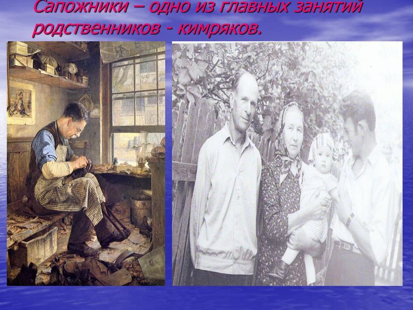 Сапожники – одно из главных занятий родственников - кимряков