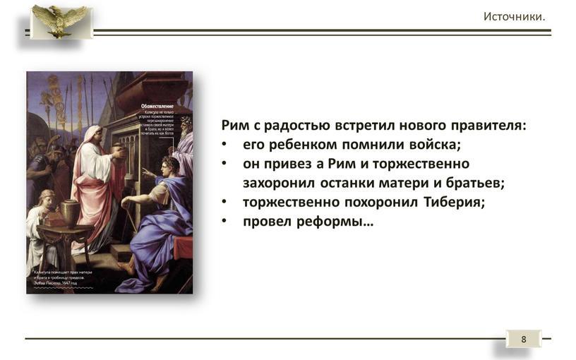 Источники. Рим с радостью встретил нового правителя: его ребенком помнили войска; он привез а