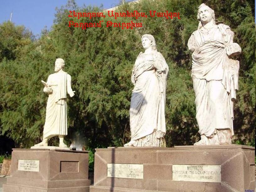 Հերոդոտ, Արտեմիս, Մավզոլ Բոդրում` Թուրքիա