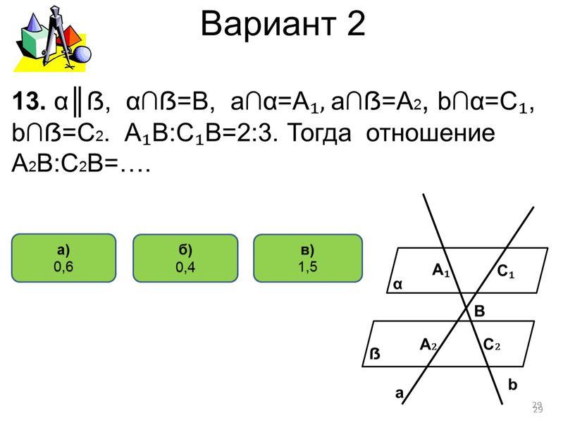 Вариант 2 в) 1,5 а) 0,6 13