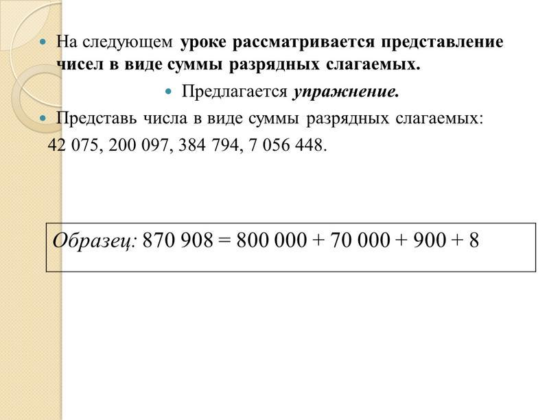 На следующем уроке рассматривается представление чисел в виде суммы разрядных слагаемых