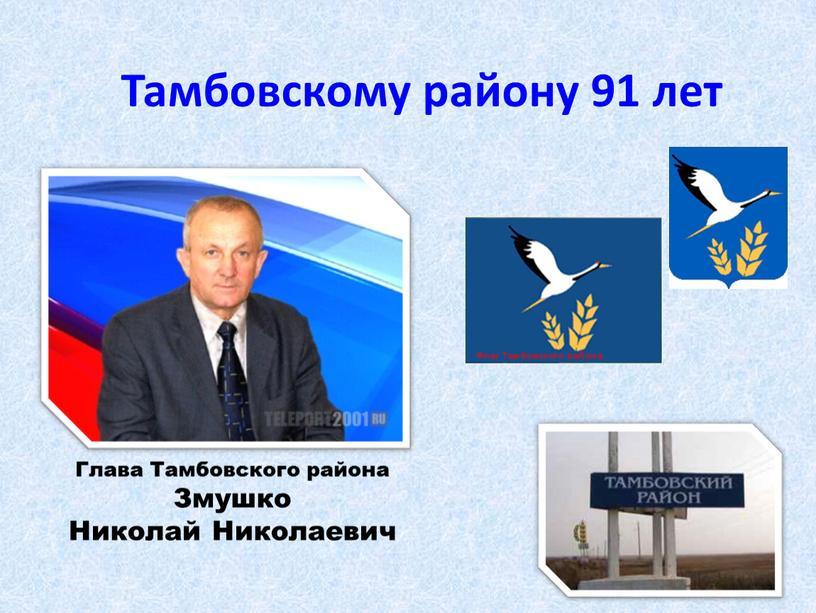 Глава Тамбовского района Змушко