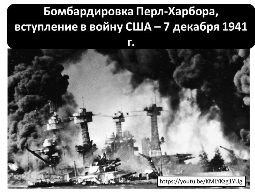 Бомбардировка Перл-Харбора, вступление в войну