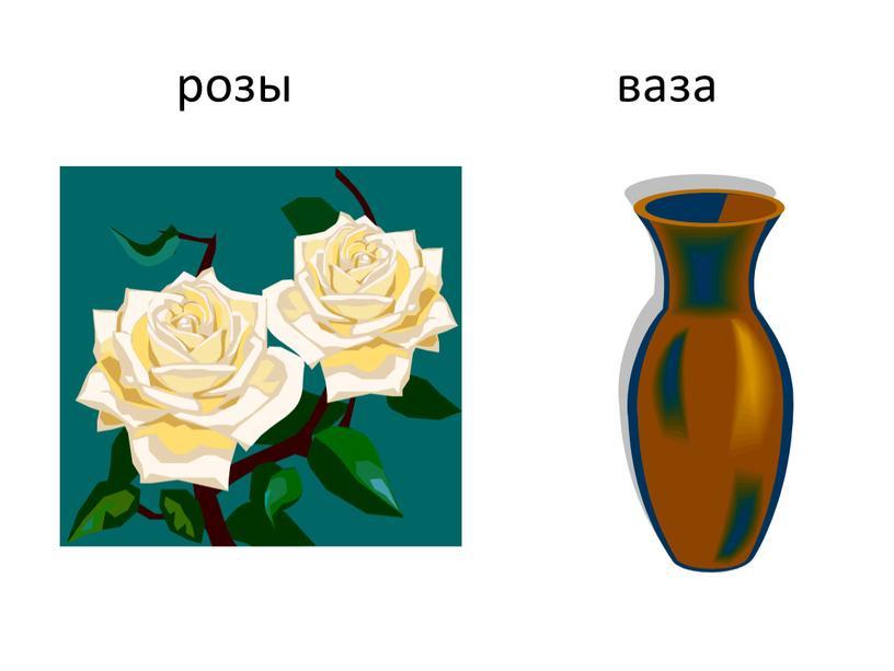 розы ваза
