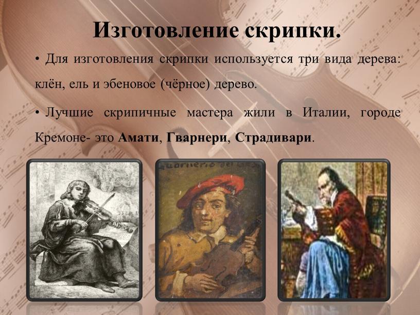Изготовление скрипки. Для изготовления скрипки используется три вида дерева: клён, ель и эбеновое (чёрное) дерево