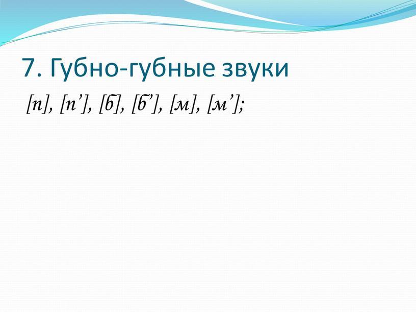 Губно-губные звуки [п], [п'], [б], [б'], [м], [м'];