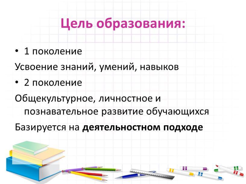 Цель образования: 1 поколение