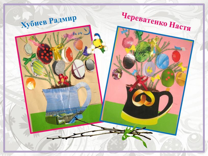 Хубиев Радмир Череватенко Настя