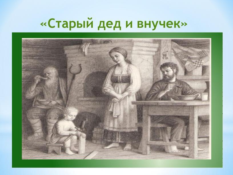 Старый дед и внучёк» «Старый дед и внучек»