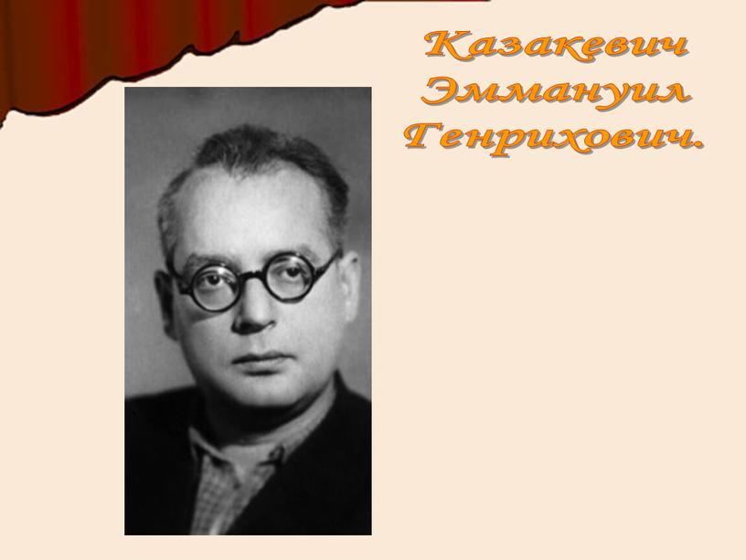 Казакевич Эммануил Генрихович